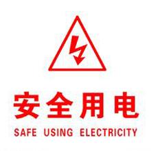 陕西电力施工_什么是电力安全
